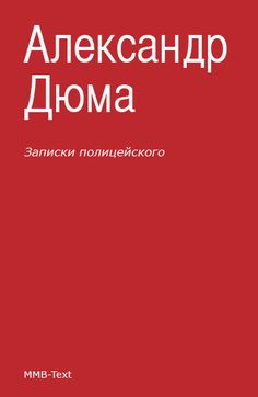 Записки полицейского (сборник) #книги, #книгавдорогу, #литература, #журнал, #чтение, #детскиекниги, #любовныйроман