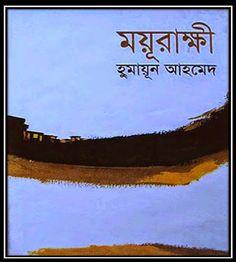 Online Public Library of Bangladesh: Moyurakkhi