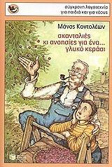 Σκανταλιές κι ανοησίες για ένα γλυκό κεράσι - Διήγημα Good Books, Comic Books, Comics, Children, Cover, Young Children, Boys, Kids, Cartoons
