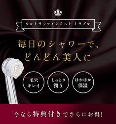 シャワーヘッド型美顔器で始める新美容習慣。ミラブル公式サイト 本ページ限定で代引き手数料無料・送料無料*公式ショップ以外でのお買い求めはご注意ください。