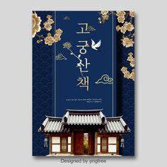 Typo Design, Graphic Design Tips, Signage Design, Retro Design, Book Design, Layout Design, Print Design, Branding Design, Korea Design