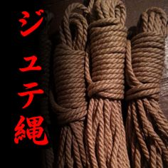 Hand crafted quality natural Tossa Jute Rope, manufactured by DreXrope and conditioned by CMARA.
