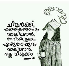 551 Best Malayalam quotes images