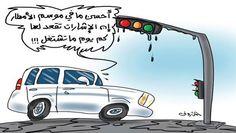 كاريكاتير - عبدالله المرزوق (السعودية)  يوم الخميس 26 مارس 2015  ComicArabia.com  #كاريكاتير