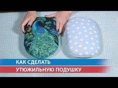Как сделать утюжильную подушку - YouTube Easy Face Masks, Diy Face Mask, Make Your Own, How To Make, Create And Craft, Sewing Tools, Diy Mask, Handicraft, Diy For Kids