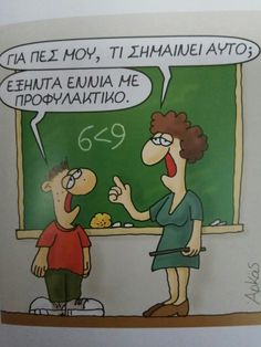 Nice Quotes, Best Quotes, Greek Quotes, Laugh Out Loud, Laughing, Cartoons, Jokes, Lol, Humor