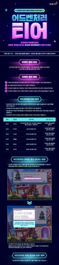 Event Banner, Web Banner, Web Layout, Layout Design, Google Banner, Korea Design, Web Design, Promotional Design, Event Page
