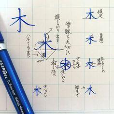 木 . . #木 #字#書#書道#ペン習字#ペン字#ボールペン #ボールペン字#ボールペン字講座#硬筆 #筆#筆記用具#手書きツイート#手書きツイートしてる人と繋がりたい#文字#美文字 #calligraphy#Japanesecalligraphy
