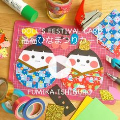 Child Day, Kids And Parenting, Paper Art, Art For Kids, Origami, Diy And Crafts, Japanese, Dolls, Party