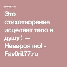 Это стихотворение исцеляет тело и душу ! — Невероятно! - Fav0rit77.ru