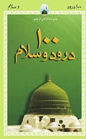 Short Durood Shareef Pdf