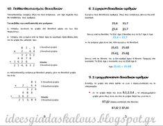 Ιδεες για δασκαλους: Το μικρό βιβλίο των δεκαδικών αριθμών Projects To Try
