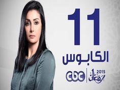 Fraja tv: Al Kabouss ep 11 | El Qabouss episode 11 | مسلسل الكابوس الحلقة 11