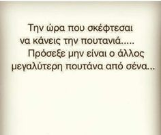 ... Greek Quotes, Wise Quotes, Breakup Quotes, True Stories, Favorite Quotes, Lyrics, Wisdom, Mood, Thoughts