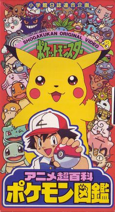 "pokescans: ""The first Japanese Pokémon VHS cover. """