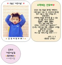 [미술자료] 어린이날 카드 만들기 방법 & 자료 공유 : 네이버 블로그 Reggio, Holidays And Events, Words, Face, Kindergartens, Learn Korean, Kindergarten, Preschools, The Face
