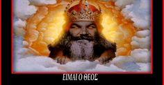 Παλαιά Διαθήκη: Αποκαλύπτουμε το προσωπείο του Σατανά - Γιαχβέ: Ο ανθέλληνας θεός και κατά συρροή αιμοσταγής δολοφόνος