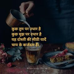 Tea Lover Quotes, Chai Quotes, My Life Quotes, Love Quotes, Barish Quotes, Two Line Shayari Hindi, Dosti Quotes, Beautiful Verses, Cute Love Stories