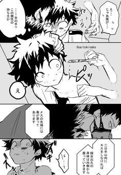 ひじき【原稿中】 (@saitokinako) さんの漫画 | 47作目 | ツイコミ(仮)