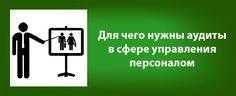 Аудиты — проверка документов или оценка качества бизнес-процессов в сфере управления персоналом.  Подробнее об аудитах от R-ПРАКТИКА http://hr-praktika.ru/po-vidam/audity/