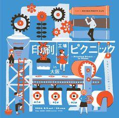 手紙社 【印刷工場ピクニック in 大阪】を開催します! at レトロ印刷JAM 8/9(土)〜8/10(日)  今年2月に印刷工場であるUKIMA FACTORYにて開催された「印刷工場ピクニック」が、大阪のレトロ印刷JAMにやってきます! 1階が大きなギャラリー、2階は印刷工場となっているレトロ印刷JAMは、見る・買う・遊ぶなど、さまざまな角度から印刷の楽しみを体験できる場所。そんな印刷工場を舞台に、個性豊かなクリエイターの作る紙ものの展示・販売や、ここでしか味わえないワークショップが勢揃いします。  誰にとっても身近な印刷のサイズ「A4」に、手紙社が敬愛するクリエイターたちが多彩な印刷表現を凝らした「100枚の美しいA4展」をはじめ、さまざまな紙もの雑貨が大集合。「関西蚤の市」のプレマーケットや、お買い物やワークショップの合間にひと休みできる「カフェ手紙舎」も登場します。…