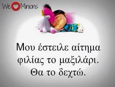 Funny Images, Funny Photos, Good Night, Good Morning, Couple Presents, Free Therapy, Greek Words, Greek Quotes, Just Kidding