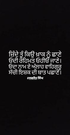 Strong Mind Quotes, Sri Guru Granth Sahib, Punjabi Couple, Punjabi Poetry, Punjabi Quotes, Mindfulness Quotes, Puns, Trust, Faith