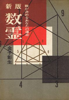 Japanese book cover, 1950s to 1980s, designers unknown