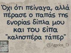 πόσο γελάσα...!χαχαχαχχα Greek Memes, Funny Greek Quotes, Sarcastic Quotes, Funny Quotes, Funny Tips, Stupid Funny Memes, We Love Minions, Funny Phrases, Try Not To Laugh