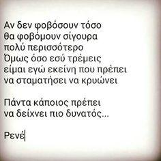 Ρενέ Στυλιαρά Poetry Quotes, Words Quotes, Sayings, Like A Sir, Live Laugh Love, Greek Quotes, Quotations, Best Quotes, Life Is Good
