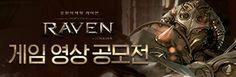 강철의 제왕 레이븐 게임 영상 공모전