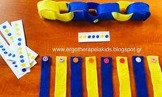 Φτιάχνοντας την αλυσίδα, το παιδί δουλεύει: ✔️Διαδοχικότητα ✔️Ακολουθία μοτίβου ✔️Αναπαραγωγή προτύπου ✔️Οπτική αντίληψη ✔️Λεπτή κινητικότητα ✔️Οπτικοκινητικό συντονισμό ✔️ΔΚΖ (χρήση κουμπιών)