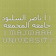أ.ناصر السلبود | جامعة المجمعة | Majmaah University