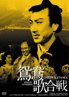 マキノ正博 / 鴛鴦歌合戦 '39日本