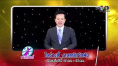 Liked on YouTube: ศก12ราศลาสด 2/4 4 ตลาคม 2558 ยอนหลง Suek12Rasee HD youtu.be/ieCDL9dIt0Q