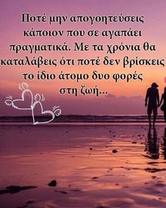 Positive Quotes, Motivational Quotes, Inspirational Quotes, Best Quotes, Love Quotes, Couple Presents, Romantic Moments, Greek Quotes, Forever Love