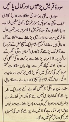 Muzammil a gift. Muslim Love Quotes, Islamic Love Quotes, Religious Quotes, Hadith Islam, Islam Quran, Alhamdulillah, Islamic Phrases, Islamic Messages, Islamic Teachings