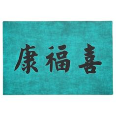 Health Wealth and Harmony Blessing in Chinese Doormat - calligraphy gifts custom personalize diy create your own