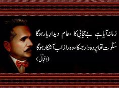 Allama Iqbal change quotes images - Google Search