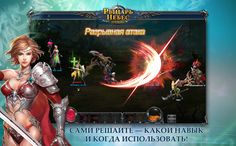 Рыцарь Небес — браузерная ролевая онлайн-игра, повествующая о жестокой войне между ангелами и демонами. В роли главы ордена Святой ...