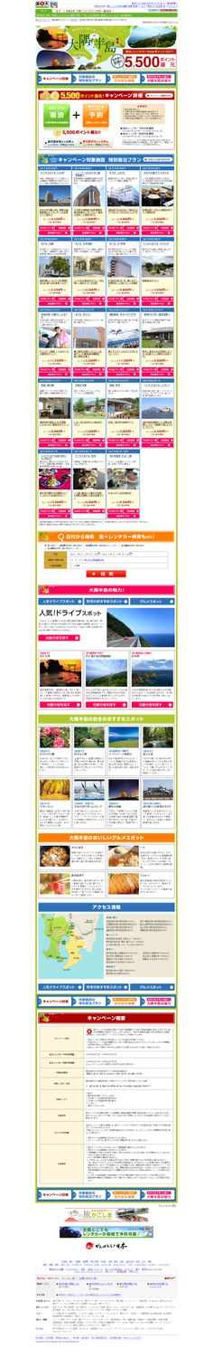 【旅頃】鹿児島県 大隅半島 絶景 緑 http://travel.rakuten.co.jp/movement/kagoshima/201304/