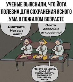 #этноспб #йога #юмор