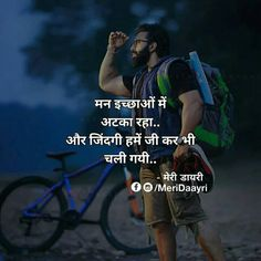 Secret Love Quotes, Love Song Quotes, Heart Quotes, Me Quotes, Qoutes, Motivational Thoughts In Hindi, Motivational Quotes, Attitude Quotes For Boys, Remember Quotes