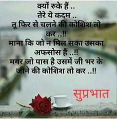 Good Morning Msg, Hindi Good Morning Quotes, Good Morning Messages, Good Morning Images, Islamic Status, Beautiful Morning, People Quotes, Hindi Quotes, Positive Thoughts