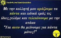 Stupid Funny Memes, Funny Facts, Funny Stuff, Funny Greek Quotes, Funny Statuses, Funny Moments, Funny Photos, Jokes, Lol
