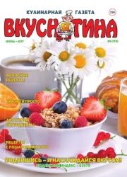 Скачивайте Вкуснятина №6 2017 онлайн  и без регистрации!