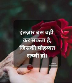 485 Best Love Images In 2020 Love Quotes Hindi Quotes Love Quotes In Hindi