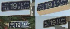 Street name signs, United Arab Emirates Street Name Sign, Street Names, Street Signs, United Arab Emirates, Name Signs, The Unit, Name Labels, Name Tags