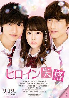 "Teaser and Main Visual for ""Heroine Shikkaku"" Live-Action Film"