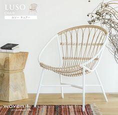 高いデザイン性と、屋内・屋外の両方で使える耐候性を兼ね備えた、「Woven+(ウーブンプラス)」シリーズ。体を包み込んでくれるホールド感のある座面が特徴の、LUSOチェアーです。 Bassinet, Chair, Interior, House, Furniture, Home Decor, Crib, Decoration Home, Home